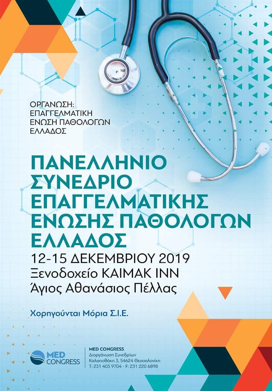 1ο Πανελλήνιο Συνέδριο Επαγγελματικής Ένωσης Παθολόγων  Ελλάδος πρόγραμμα